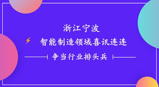 浙江宁波智能制造领域喜讯连连 一诺电子争当行业排头兵