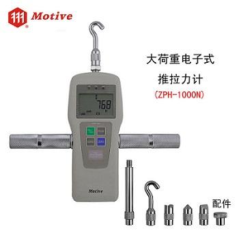 天津浩荣机电设备有限公司向我公司采购ZPH-1000N推拉力计